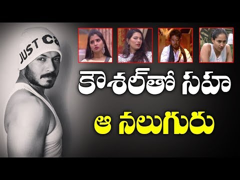 Elimination Nomination Process in Bigg Boss 2 Telugu | Kaushal | Shyamala | Pooja | Y5 tv |