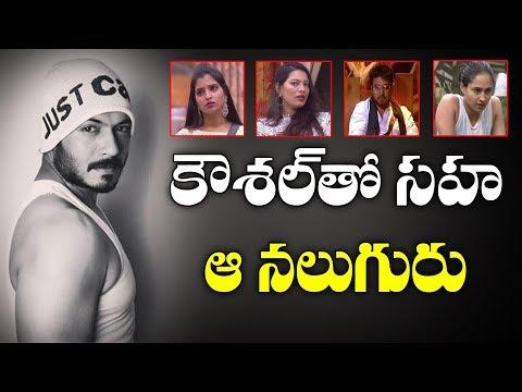 Elimination Nomination Process in Bigg Boss 2 Telugu | Kaushal | Shyamala | Pooja | Y5 tv |