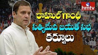 AICC President Rahul Gandhi Satyamev Jayate Sabha  | Rahul Gandhi AP Tour | hmtv