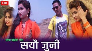 download lagu New Nepali Lok Dohori Geet 2074/2017  By Pradip gratis