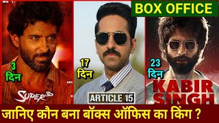 Box Office Collection,Super 30 Movie Hrithik Roshan,Kabir Singh Movie Shahid Kapoor,Article 15 Movie