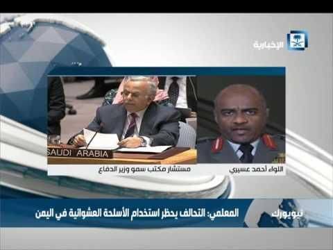 فيديو - عسيري: الموت مصير كل من يتجرأ على الحدود السعودية
