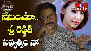 TDP MP Murali Mohan On Sri Sreddy | Jordar News  | hmtv
