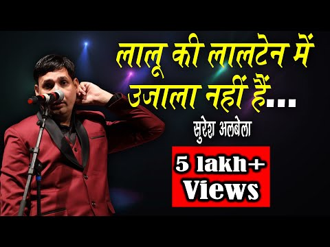 Laughter Champion Suresh Albela Best Performance Ever  Jalore Rajasthan video