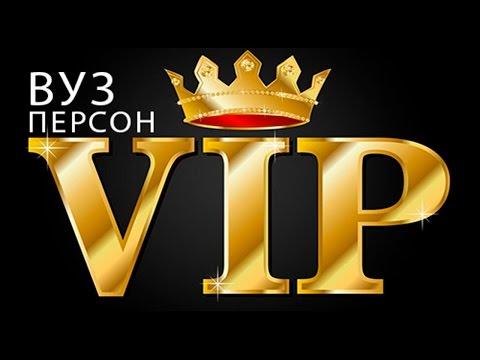 Вуз Vip-персон вконтакте