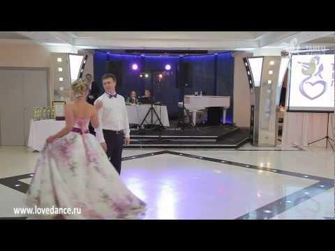 Медленный свадебный танец! Просто, красиво, доступно!