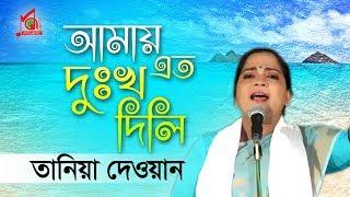 Tania Dewan - Amay Eto Dukkho Dili | আমায় এত দুঃখ দিলি | Bangla Video Song | Music Audio