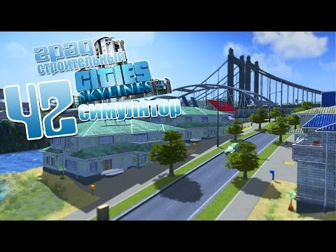 Спасибо мэру! -  ч42 Cities Skylines