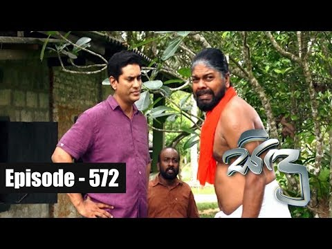 Sidu | Episode 572 16th October 2018