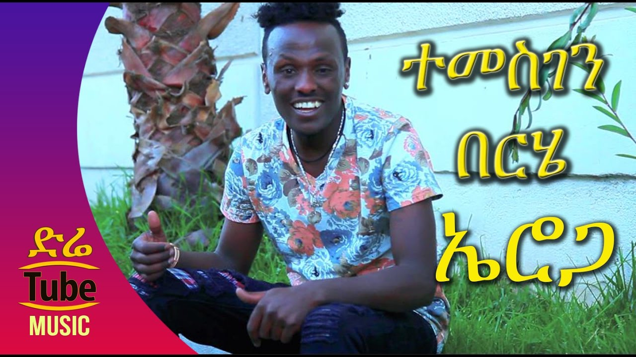 Ethiopia: Temesgen Berhe - Eroga (ኤሮጋ) New Ethiopian Music Video 2016