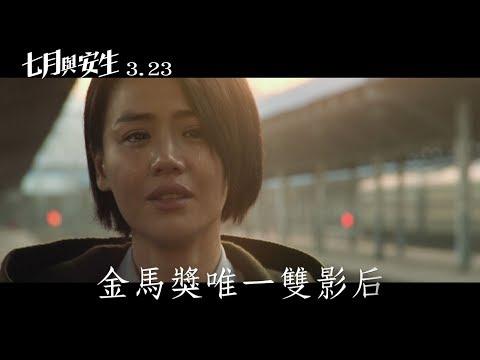 【七月與安生】感動短版預告 3/23終於相見