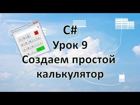 C# - Урок 9 - Создание простого калькулятора
