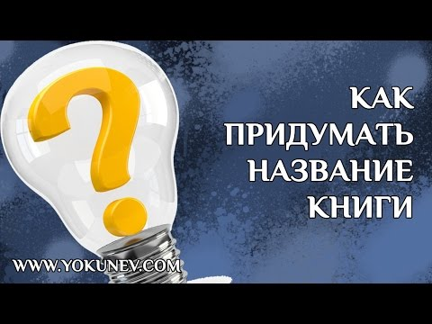 Как придумать название книги? Как выбрать название книги?