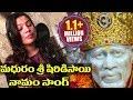 Lord Sai Baba Special Song | Madhuram Sri Shirdi Sai Devotional Song | Raghuram,Geetha madhuri