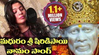 Lord Sai Baba Special Song  Madhuram Sri Shirdi Sa