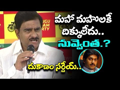 YSRCP Vs TDP | Devineni Uma SATIRES On YS Jagan Comments | Cm Chandrababu Naidu | ManaAksharam
