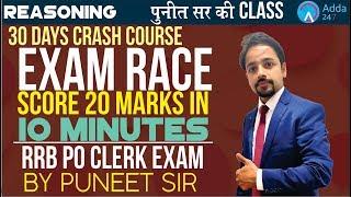 IBPS RRB PO/Clerk | Exam Race Score 20 marks in 10 min | Reasoning | Puneet Sir Ki Class