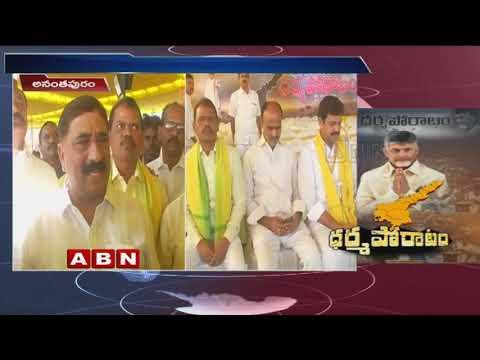 Huge Arrangements For TDP Dharma Porata Deeksha at Anantapur   ABN Telugu