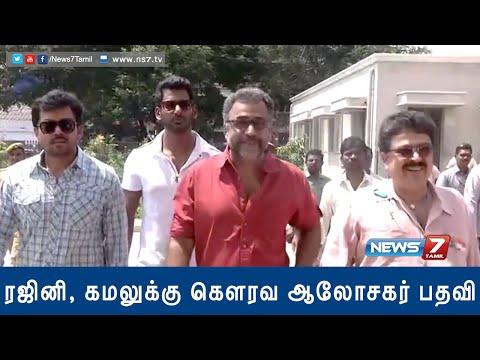 Posts for Rajinikanth and Kamal Haasan in Nadigar Sangam ? | Tamil Nadu | News7 Tamil |