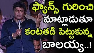 Balakrishna Emotional Speech About His Fans At Jai Simha 100 Days Function || Balakrishna || TTM