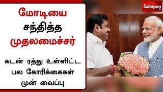 மோடியை சந்தித்த முதலமைச்சர் - கடன் ரத்து உள்ளிட்ட பல கோரிக்கைகள் முன் வைப்பு | CM | MODI | PONDY CM