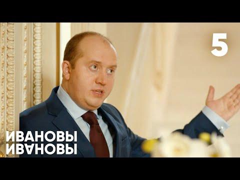 Ивановы - Ивановы | Сезон 1 | Серия 5