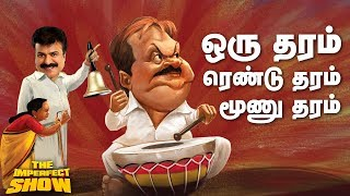 DMDK's Sudhish had approached Durai Murugan for alliance! |The Imperfect Show 06/03/2019