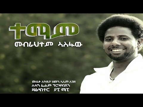 Mebrahtom Asfaw - Temam  New Ethiopian Tigrigna Music 2016 (Official Video)
