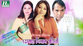 NTV Bangla Telefilm- Tomai Dilam Prithibi | Shomi Kaiser | Humayun Faridi |