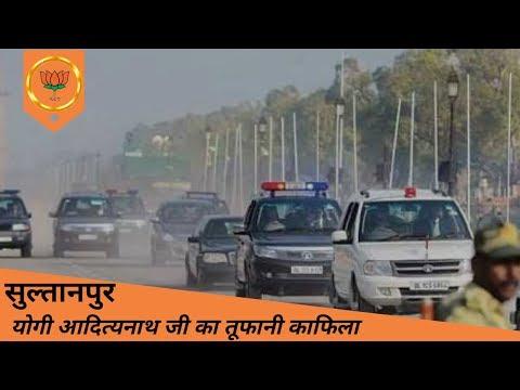 सुल्तानपुर में जब निकला CM YOGI ADITYANATH की गाडियो का काफिला ।। सन्न रह गए लोग !!