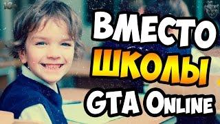 ШКОЛОТА  ИГРАЕТ  В  GTA  ONLINE ► Часть 2 | Игра для лиц 18+ ✔