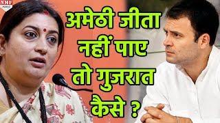Amethi में भी हारी Congress, Smriti ने Rahul पर कसा तंज