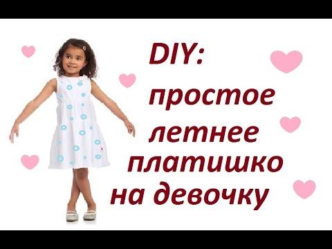Сшить платья для девочек 4-5 лет