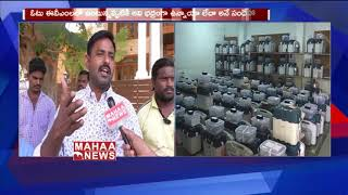 Good Response For MAHAA News In Public Over Strong Rooms Security || MAHAA NEWS