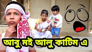 আবু মই আলু কাটিম এ, Telsura New Video