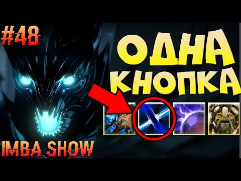 1 КНОПКА ДЛЯ УБИЙСТВА! В ABILITY DRAFT DOTA 2 - IMBA SHOW #48