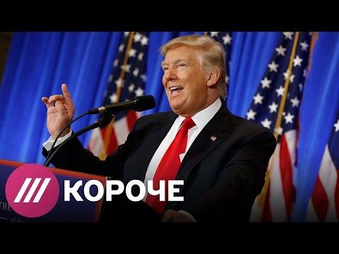 Три неожиданных заявления Трампа о России