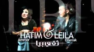 Hatim Ammor ft Laila El Berrak Ti9i Biya