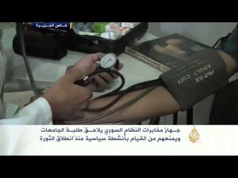 مخابرات النظام السوري تلاحق طلبة الجامعات
