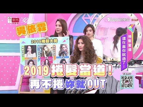 台綜-女人我最大-20190221 吳依霖 2019捲髮當道!再不捲妳就OUT