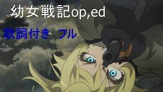 Download lagu 幼女戦記op,ed 歌詞付き フル