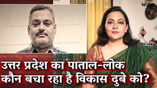Who is Protecting Vikas Dubey in the Paatal Lok that is Uttar Pradesh | Arfa Khanum | UP Police