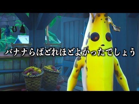 ありま した が バナナ いっ 歌詞 ぽん