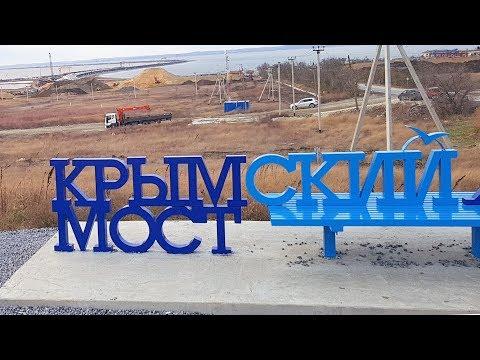 Мост в Крым 26 ноября 2017