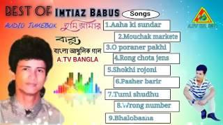 download lagu আহাকি সুন্দর রাঙ্গা দুটি চোখ Best Of Imtiaz Babu gratis