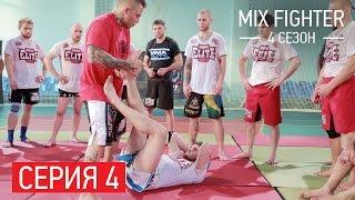 Mix Fighter 4 сезон - Серия 4 (HD) - БОЕЦ