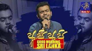 GOOD MORNING SRI LANKA | 28 - 02 -2021