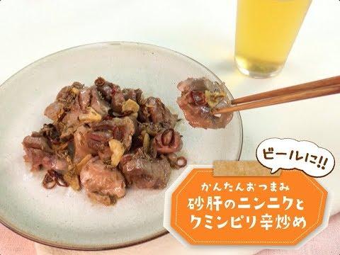砂肝のニンニクとクミンピリ辛炒め