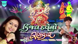 Kinjal Dave No Rankar | KINJAL DAVE | Nonstop | Gujarati Garba 2015 | Full Audio Songs