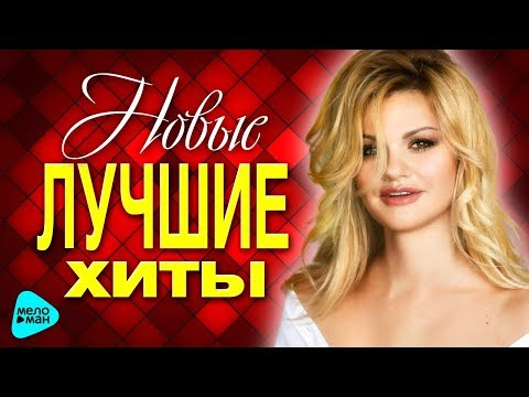 Новые Лучшие Хиты. Осень 2017. ТОП 50. Премьеры песен. Горячие хиты, новая музыка.